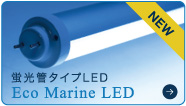 蛍光管タイプLED Eco Marine LED